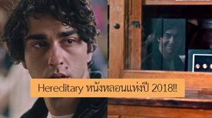 เทศกาลซันแดนซ์ยอมใจ ให้ Hereditary เป็นหนังหลอนสุดปี 2018
