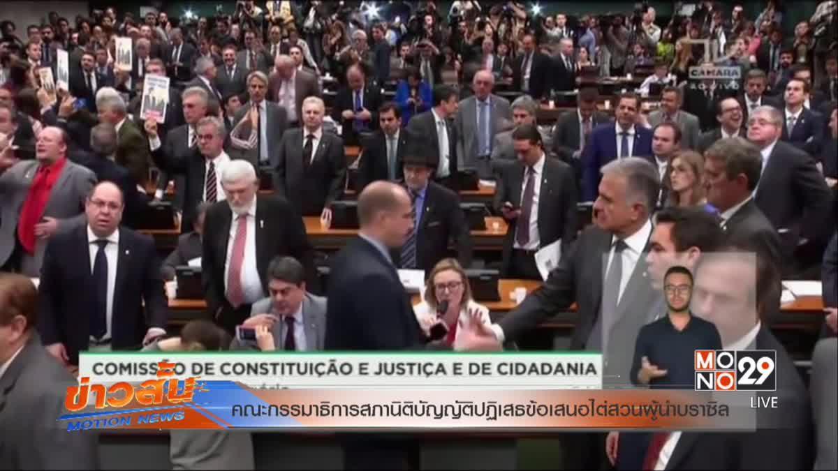 คณะกรรมาธิการสภานิติบัญญัติปฏิเสธข้อเสนอไต่สวนผู้นำบราซิล
