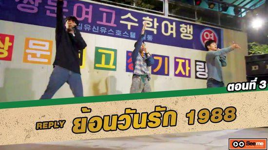 ซีรี่ส์เกาหลี ย้อนวันรัก 1988 (Reply 1988) ตอนที่ 3 การแสดงของ 3 หนุ่ม [THAI SUB]