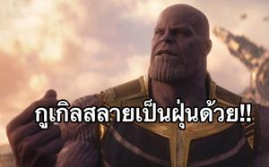 กูเกิลสลาย!! หลังชาวเน็ตกดรูปถุงมืออินฟินิตีดีดนิ้ว จากการค้นหาคำว่า Thanos