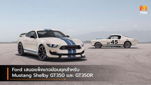 Ford เสนอแพ็คเกจย้อนยุคสำหรับ Mustang Shelby GT350 และ GT350R