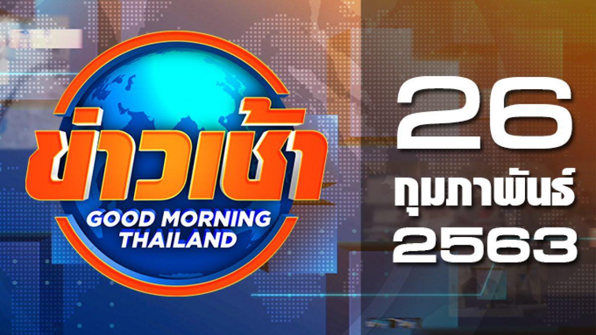 ข่าวเช้า Good Morning Thailand 26-02-63