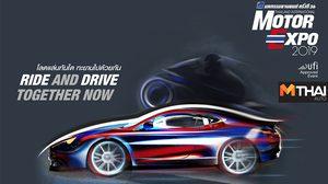 MOTOR EXPO 2019 มหกรรมยานยนต์ ครั้งที่ 36 ขายดี ค่ายรถจองพื้นที่คึกคัก