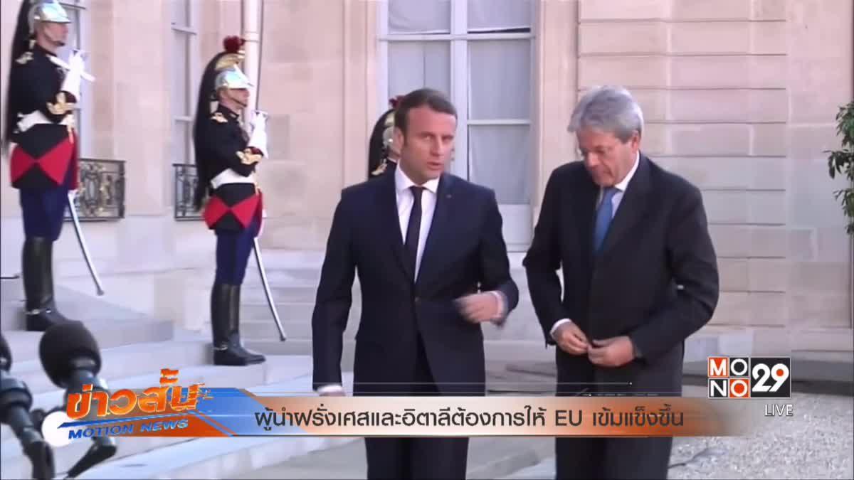 ผู้นำฝรั่งเศสและอิตาลีต้องการให้ EU เข้มแข็งขึ้น