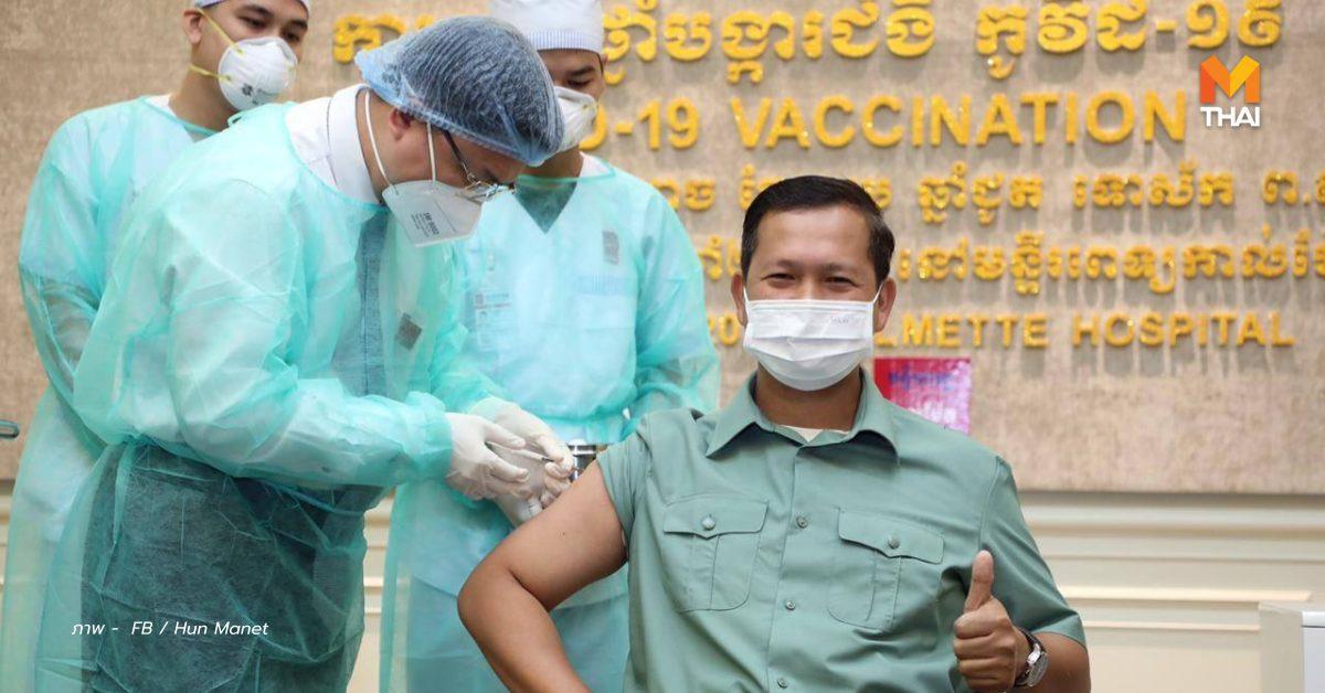 กัมพูชาเริ่มฉีด 'วัคซีนป้องกันโควิด-19 ของจีน' ให้ประชาชนแล้ว