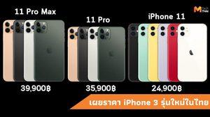 iPhone 11, 11 Pro และ 11 Pro Max ราคาไทยเริ่มต้นที่ 24,900 บาท