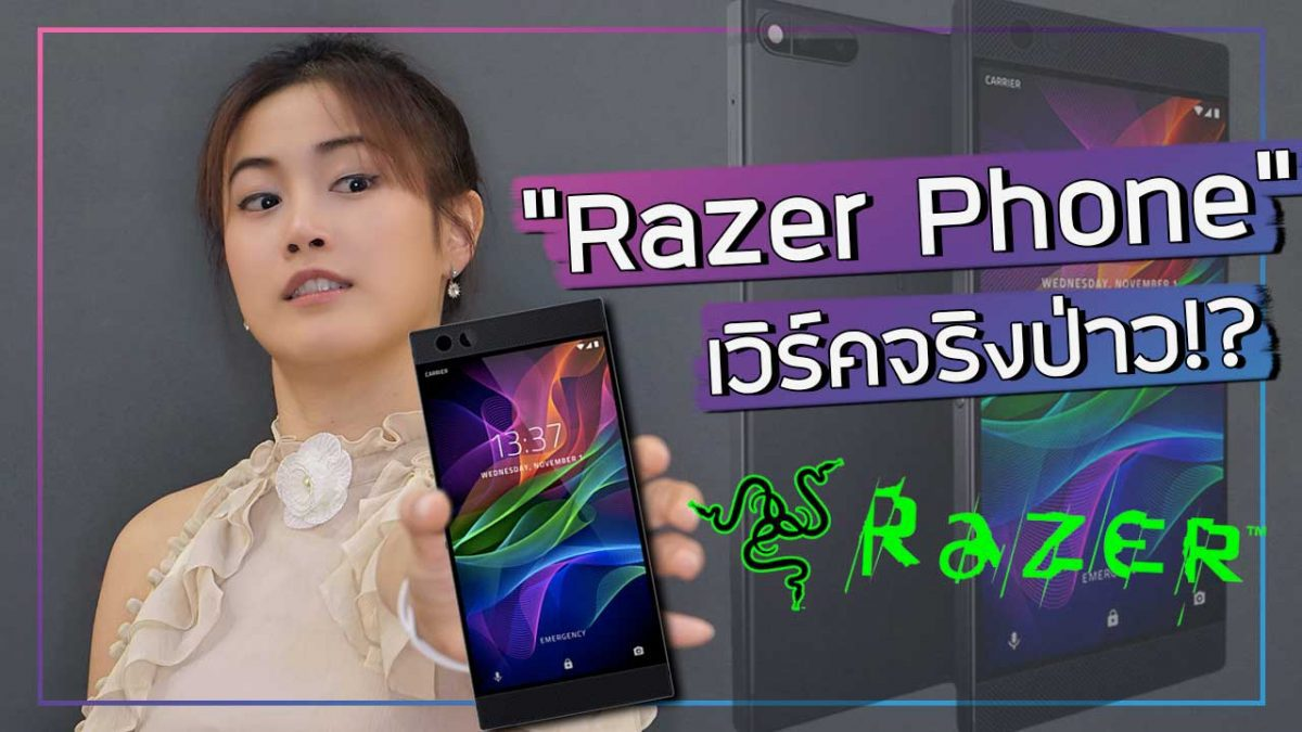 """Razer Phone"" เวิร์คจริงป่าว!?"