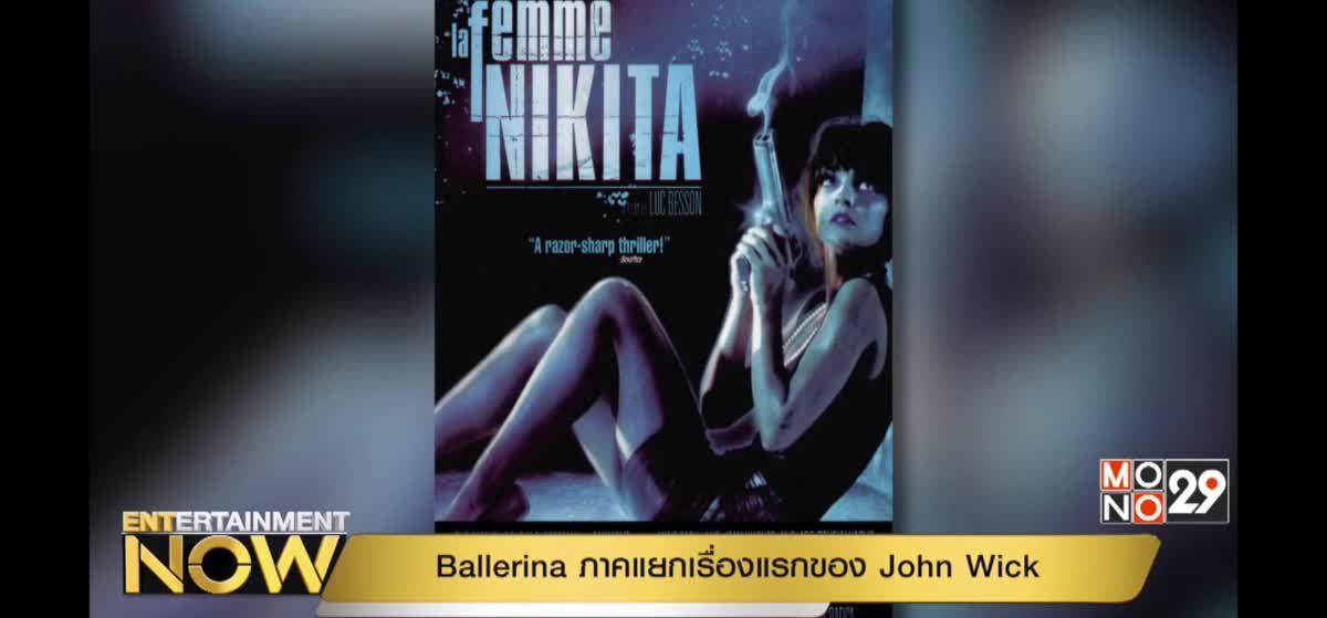 Ballerina ภาคแยกเรื่องแรกของ John Wick