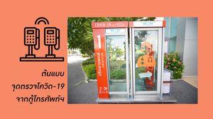 ต้นแบบจุดตรวจโควิด-19 จากตู้โทรศัพท์สาธารณะ ให้กับ TOT