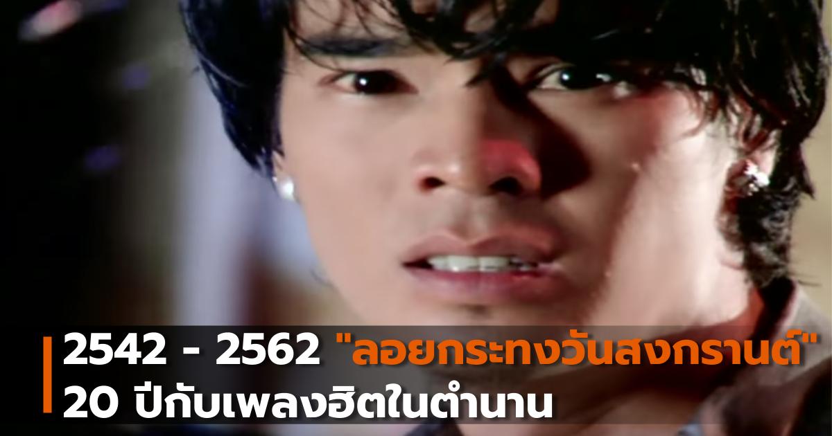 """2542 – 2562 """"ลอยกระทงวันสงกรานต์"""" 20 ปีกับเพลงฮิตในตำนาน"""