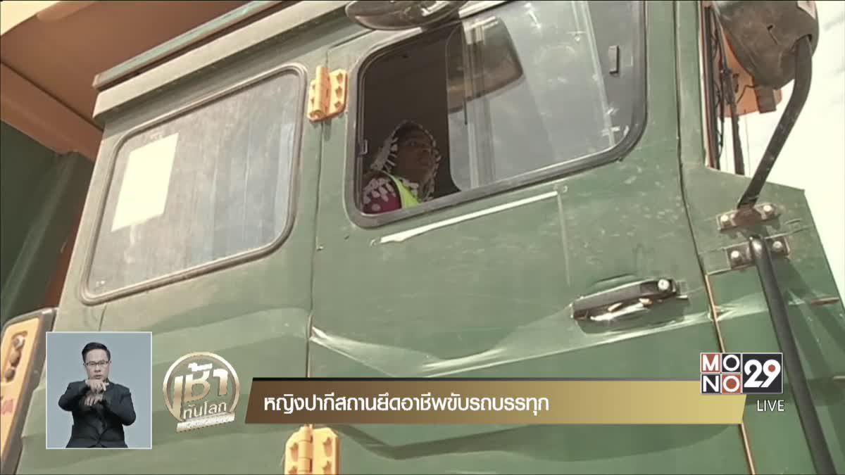 หญิงปากีสถานยึดอาชีพขับรถบรรทุก
