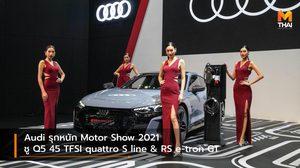 Audi รุกหนัก Motor Show 2021 ชู Q5 45 TFSI quattro S line & RS e-tron GT