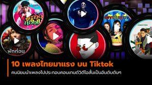 10 เพลงไทยสุดฮิต มาแรงบนแอพ TikTok ใครไม่อยากตกเทรนด์มาอัปเดตกัน!