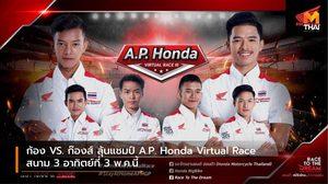 ก้อง VS. ก๊องส์ ลุ้นแชมป์ A.P. Honda Virtual Race สนาม 3 อาทิตย์ที่ 3 พ.ค.นี้