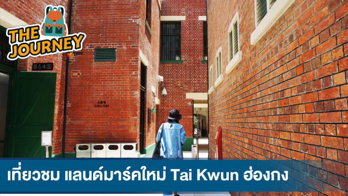 เที่ยวชมแลนด์มาร์คใหม่ Tai Kwun ย่าน Old Town Central  ฮ่องกง