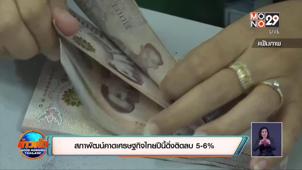 สภาพัฒน์คาดเศรษฐกิจไทยปีนี้ดิ่งติดลบ 5-6%
