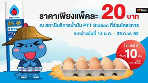 PTT Station ร่วมจำหน่ายไข่ไก่แพคละ 20 บาท ช่วยลดค่าครองชีพประชาชน