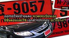 ออกรถใหม่ป้ายแดง จะจดทะเบียนเอง มีขั้นตอนเเละใช้เอกสารประกอบอะไรบ้าง??