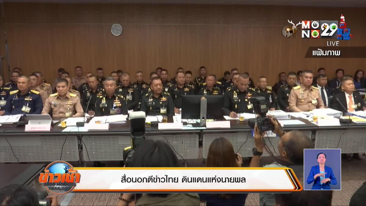 สื่อนอกตีข่าวไทย ดินแดนแห่งนายพล