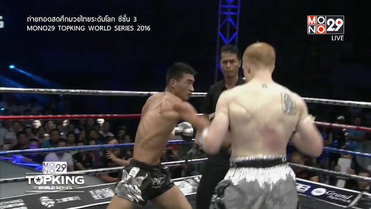 TK 9 คู่ที่ 5 Tournament : Kevin Renahy VS Li Youngshan
