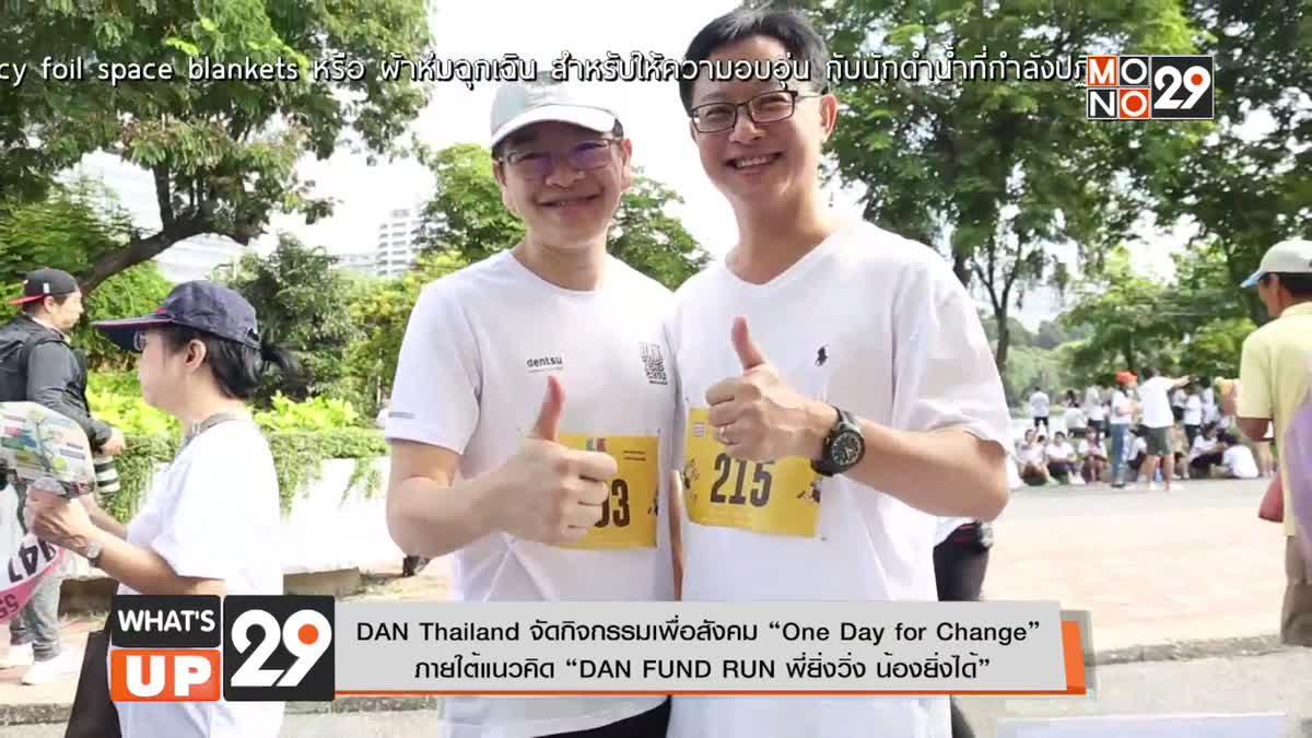 "DAN Thailand จัดกิจกรรมเพื่อสังคม ""One Day for Change""ภายใต้แนวคิด ""DAN FUND RUN พี่ยิ่งวิ่ง น้องยิ่งได้"""