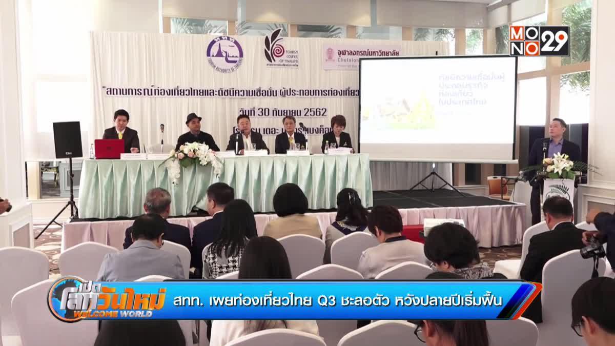 สทท.เผยท่องเที่ยวไทย Q3 ชะลอตัว หวังปลายปีเริ่มฟื้น