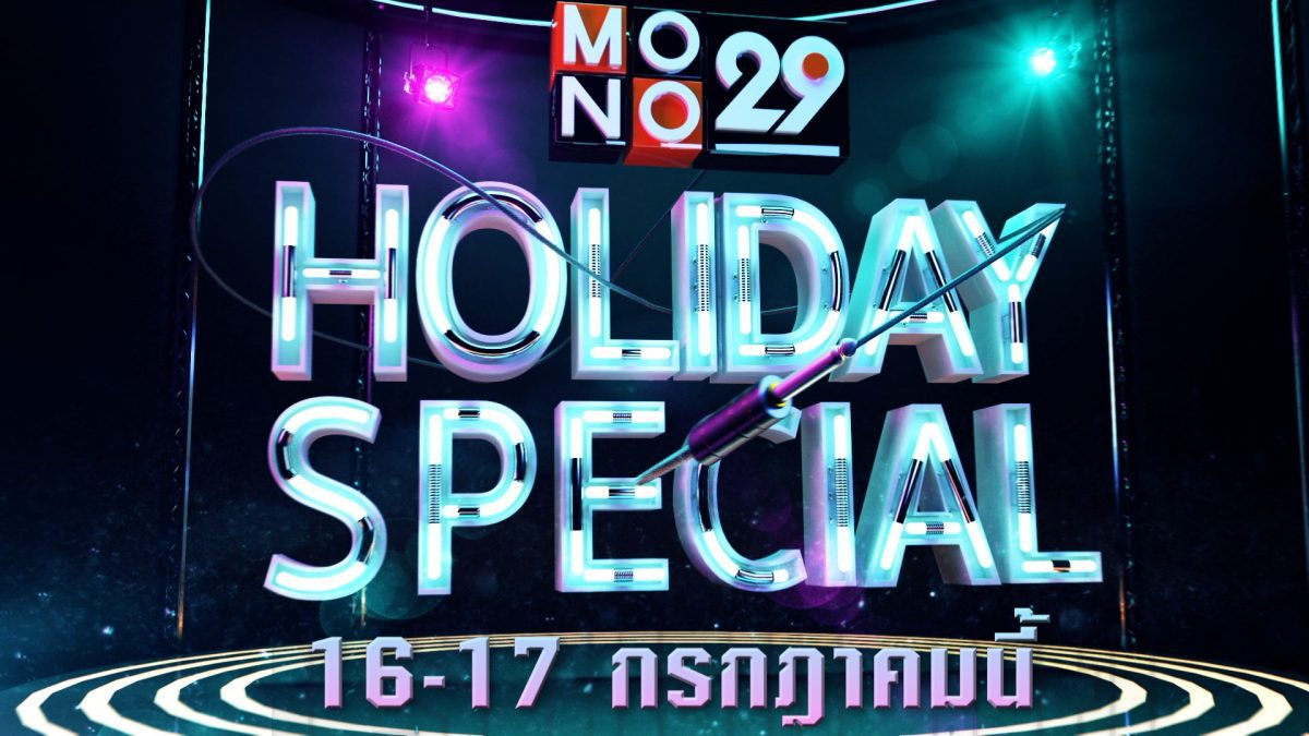 Holiday Special 16-17 กรกฎาคม 2562
