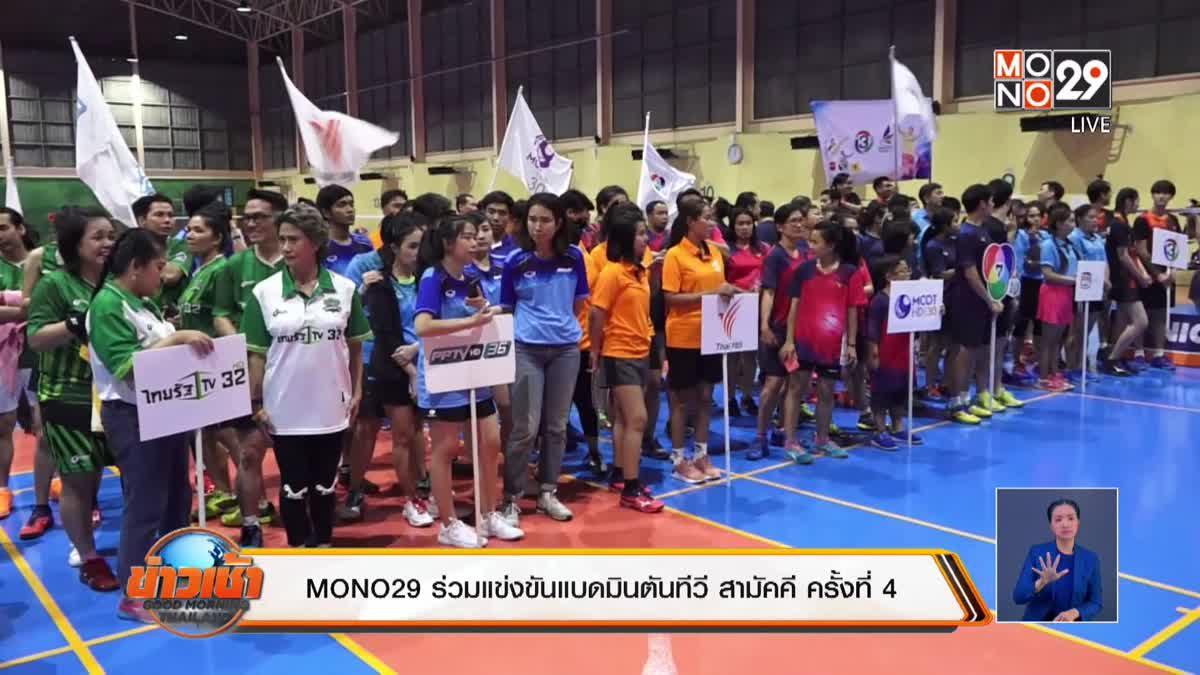 MONO29 ร่วมแข่งขันแบดมินตันทีวี สามัคคี ครั้งที่ 4