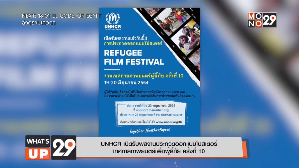 UNHCR เปิดรับผลงานประกวดออกแบบโปสเตอร์เทศกาลภาพยนตร์เพื่อผู้ลี้ภัย ครั้งที่ 10