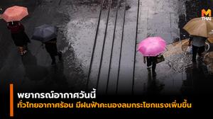 กรมอุตุนิยมวิทยา เผยสภาพอากาศประจำวันที่ 22 พ.ค. 2562
