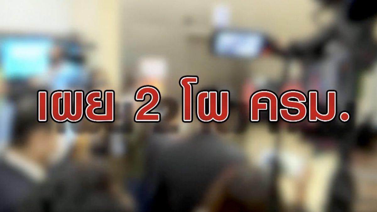 เจาะข่าวเด็ด The Day News Update 05-03-64