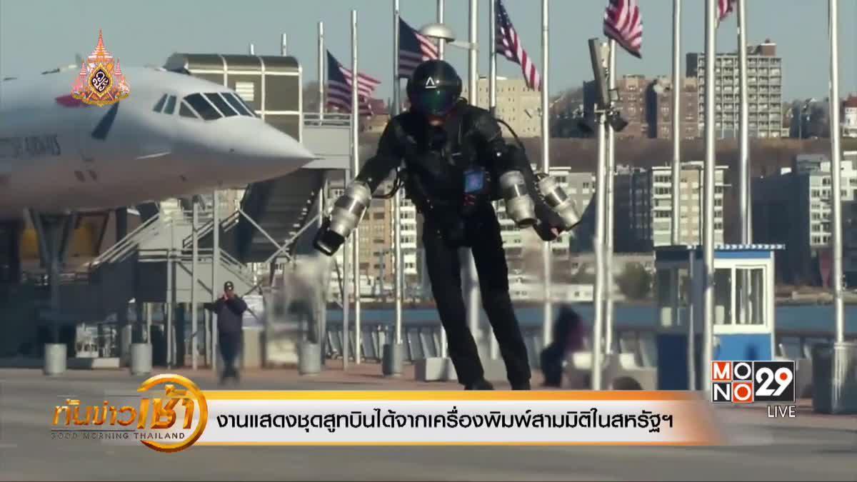 งานแสดงชุดสูทบินได้จากเครื่องพิมพ์สามมิติในสหรัฐฯ