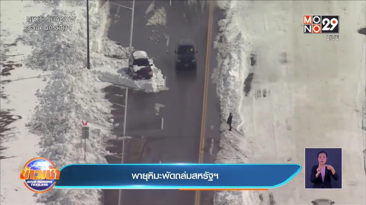 พายุหิมะพัดถล่มสหรัฐ