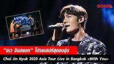 """ยิ่งเจอยิ่งรัก  """"ชเว จินฮยอก"""" โปรยเสน่ห์สุดอบอุ่น งานแฟนมีตติ้ง ครั้งแรกในไทย """"Choi Jin Hyuk 2020 Asia Tour Live in Bangkok"""
