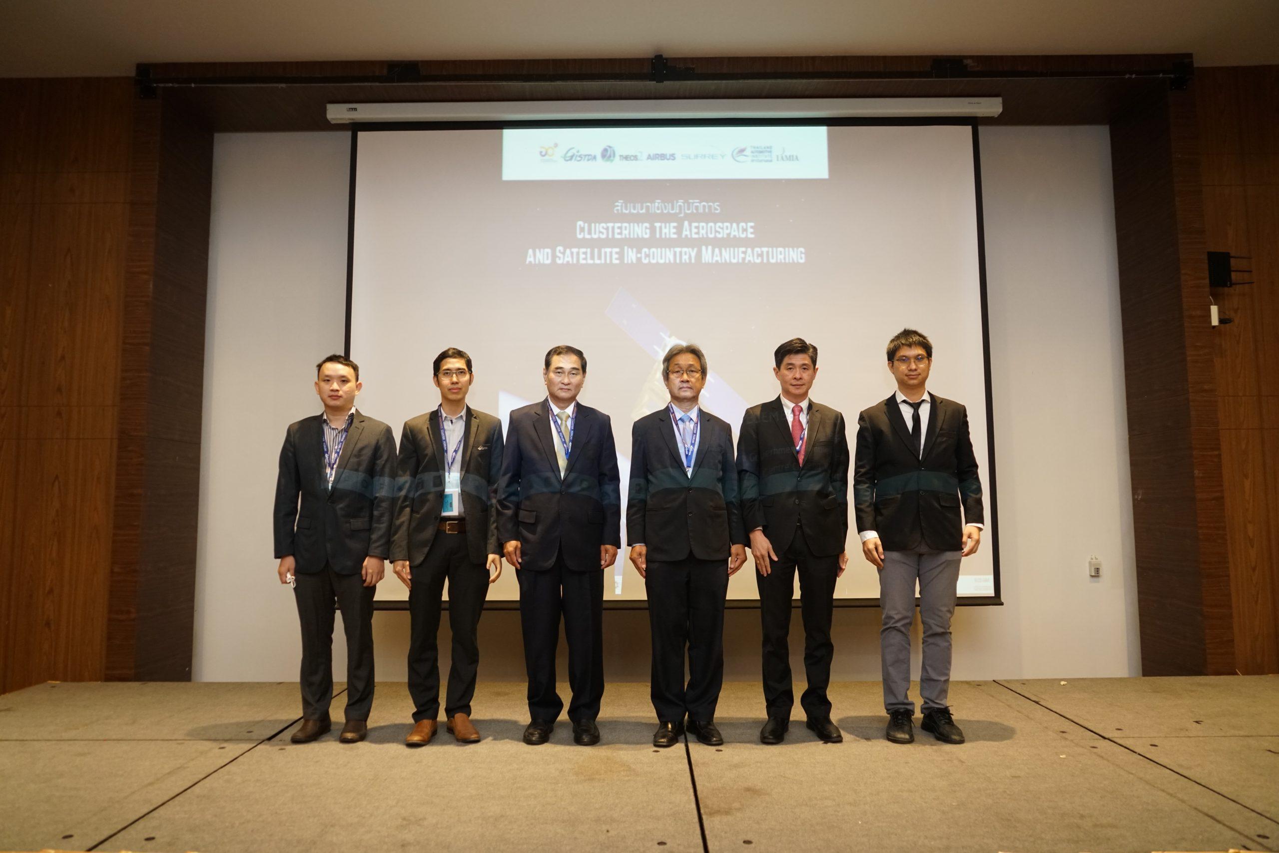 GISTDA ดันผู้ประกอบการไทยเข้าสู่อุตสาหกรรมการบินและอวกาศ