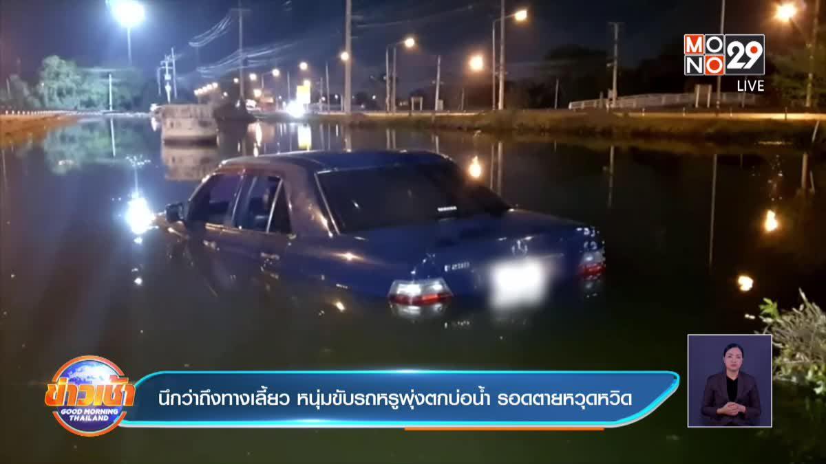 นึกว่าถึงทางเลี้ยว หนุ่มขับรถหรูพุ่งตกบ่อน้ำ รอดตายหวุดหวิด