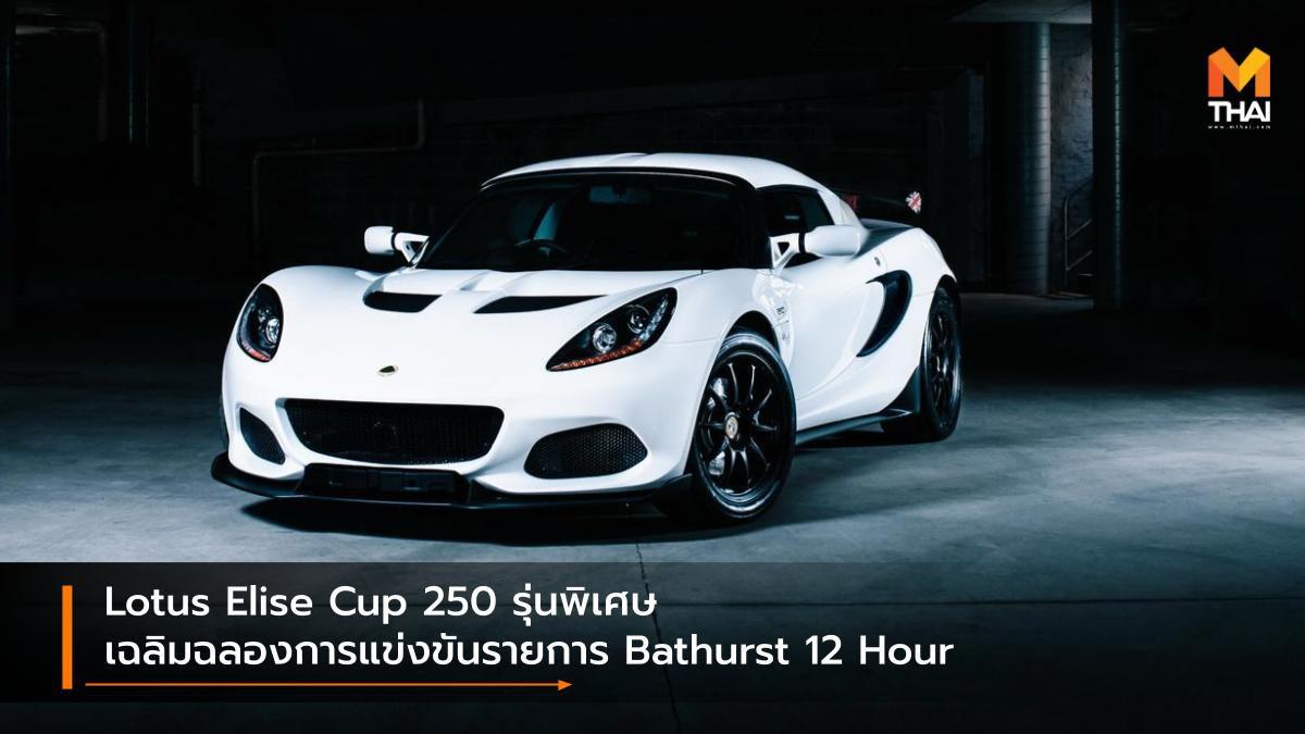 Lotus Elise Cup 250 รุ่นพิเศษ เฉลิมฉลองการแข่งขันรายการ Bathurst 12 Hour