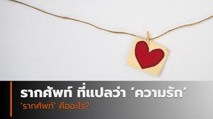 รากศัพท์ที่มีความหมายว่า 'ความรัก' -amor-