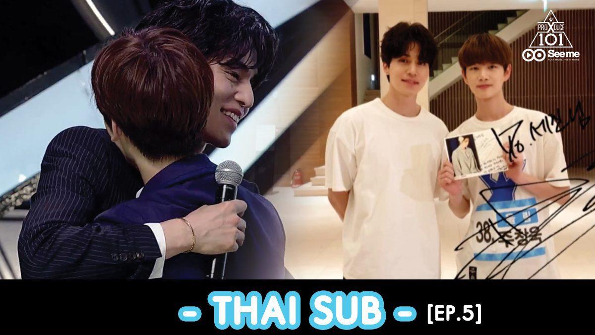 [THAI SUB] PRODUCE X 101 ㅣความอบอุ่นของอีดงอุคที่มีต่อเด็กฝึกหัด [EP.5]