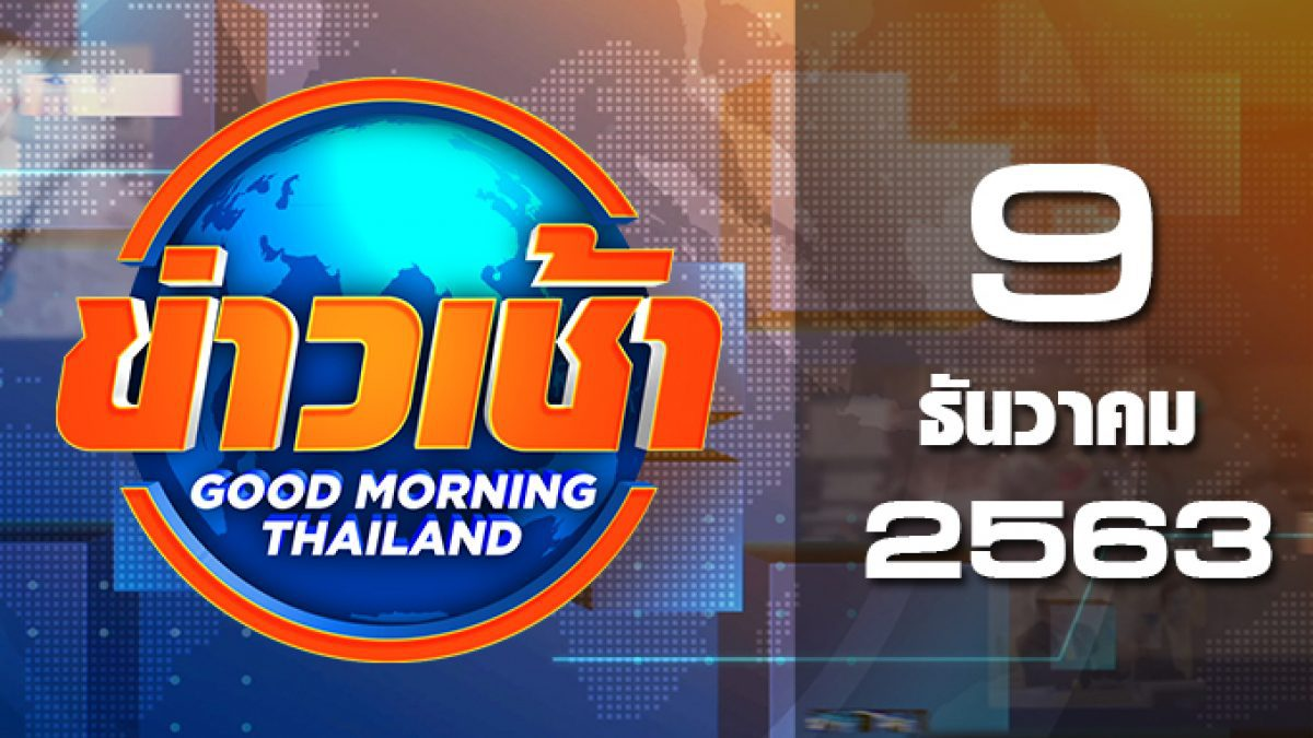 ข่าวเช้า Good Morning Thailand 09-12-63