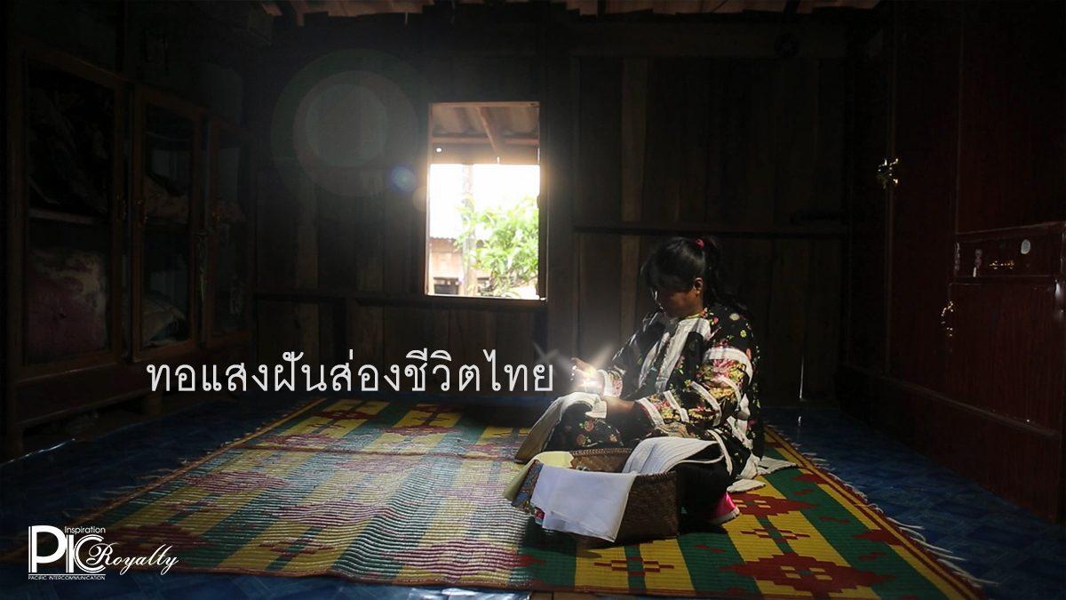 ทอแสงฝันส่องชีวิตไทย