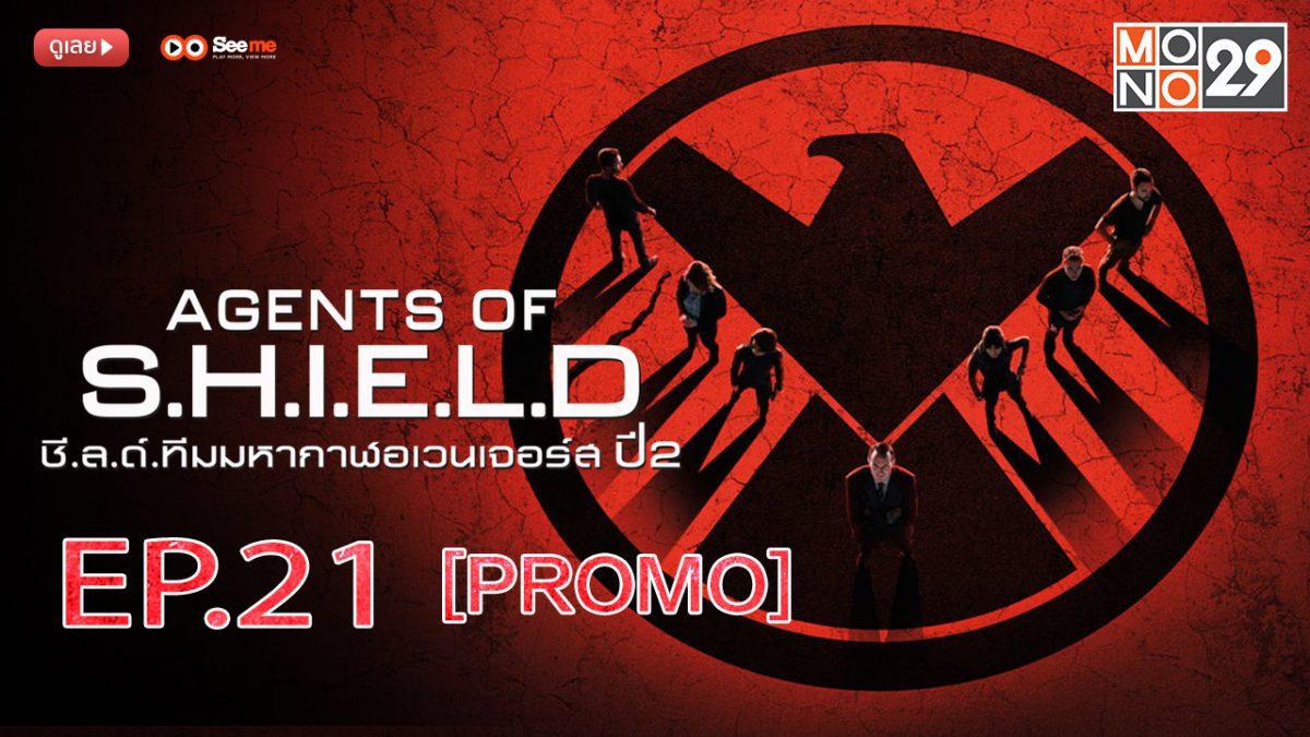 Marvel's Agents of S.H.I.E.L.D. ชี.ล.ด์. ทีมมหากาฬอเวนเจอร์ส ปี 2 EP.21 [PROMO]