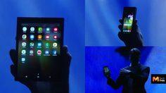 Samsung มีแผนจะผลิตสมาร์ทโฟนจอพับอย่างน้อย 1 ล้านเครื่อง ในต้นปีหน้า