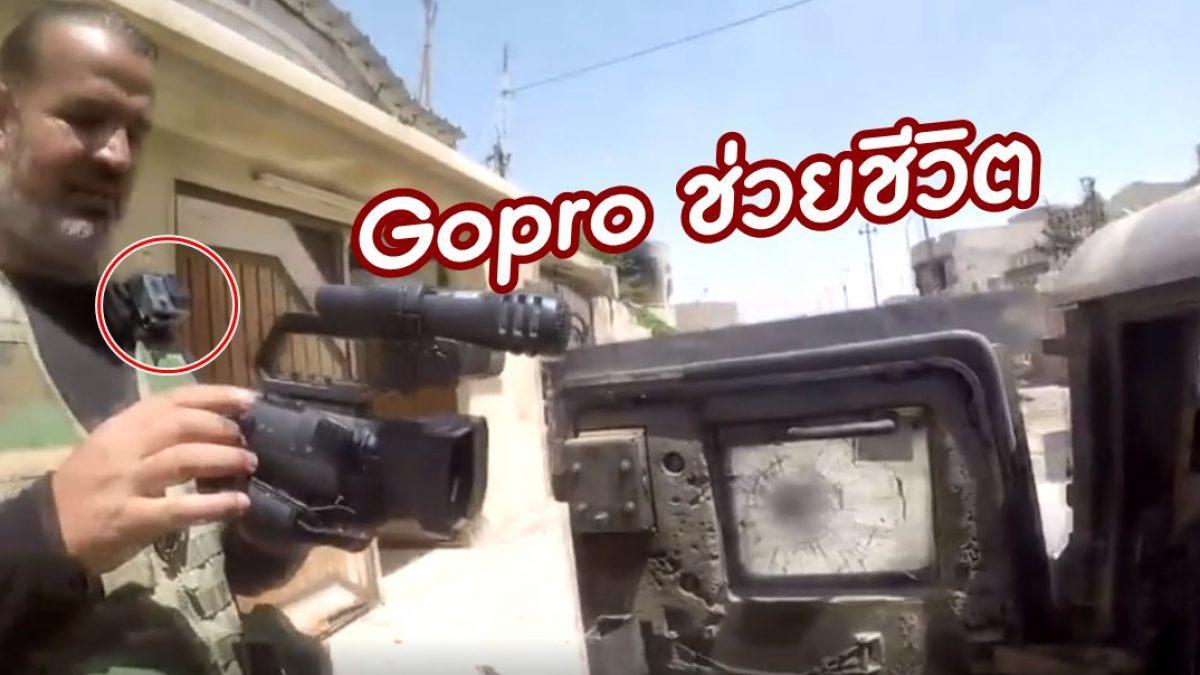 เกือบไปแล้ว! นาที นักข่าวโดนซุ่มยิง โชคดีได้กล้อง Gopro ช่วยชีวิตไว้ได้ทัน