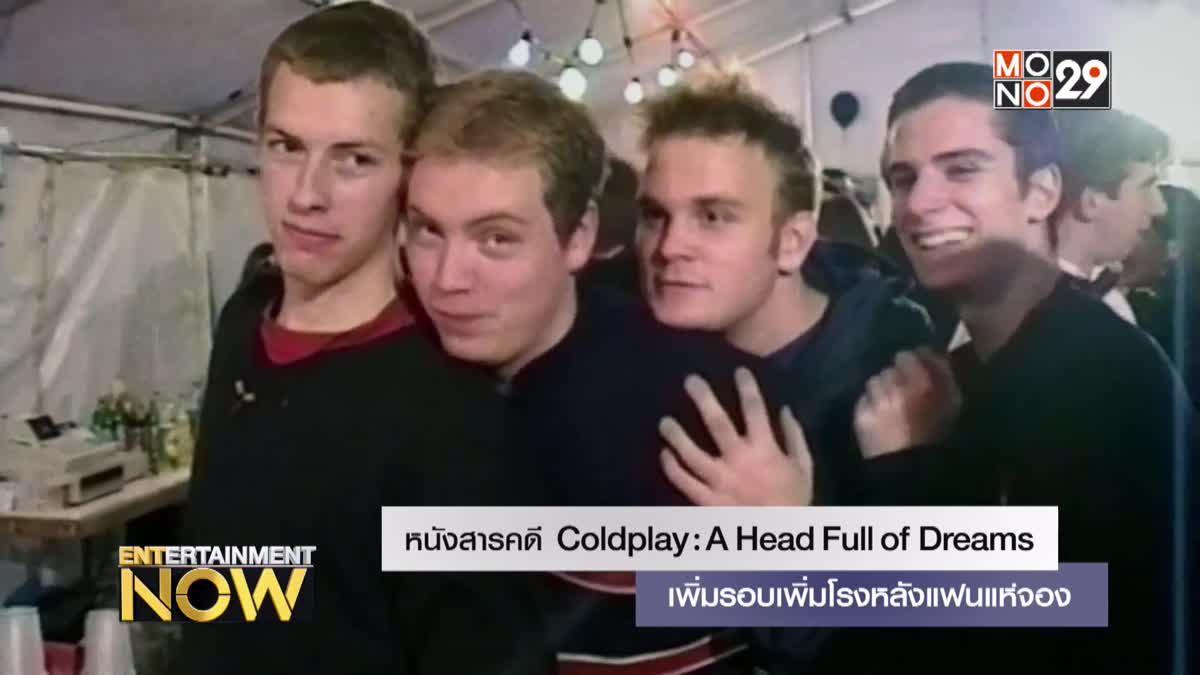 แฟนแห่จอง Coldplay: A Head Full of Dreams เพิ่มโรงเพิ่มรอบ