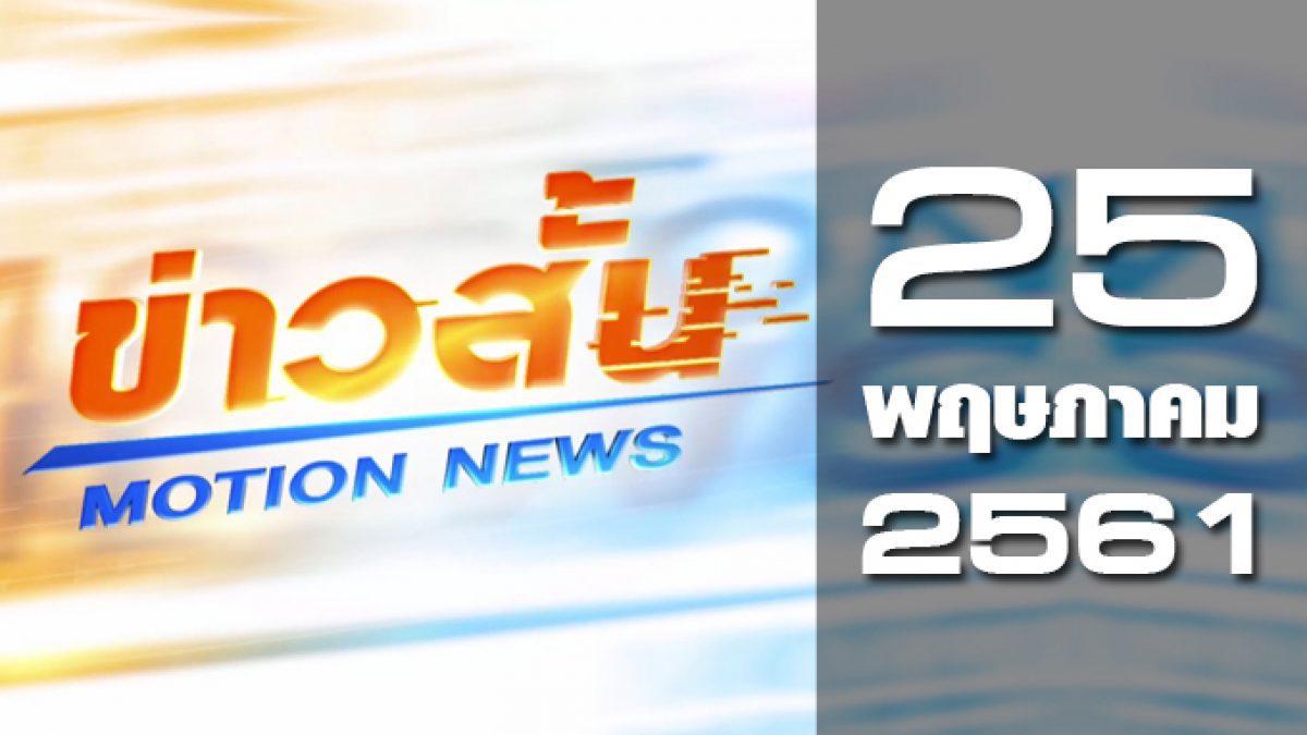 ข่าวสั้น Motion News Break 1 25-05-61