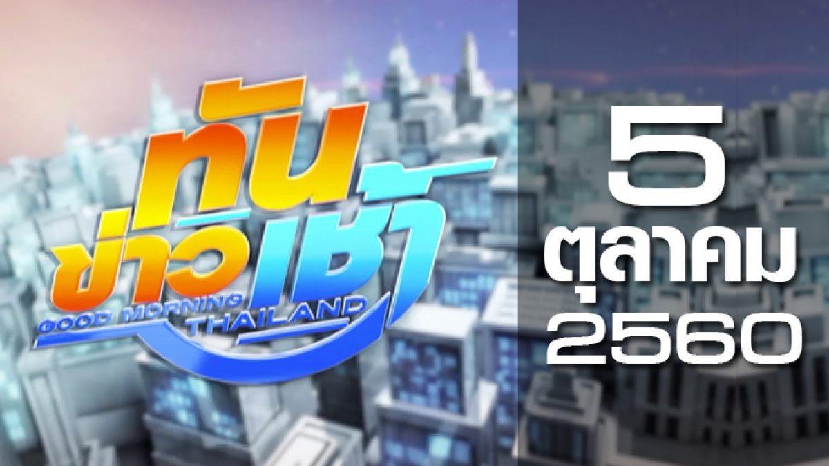 ทันข่าวเช้า Good Morning Thailand 05-10-60
