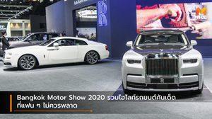 Bangkok Motor Show 2020 รวมไฮไลท์รถยนต์คันเด็ดที่แฟน ๆ ไม่ควรพลาด