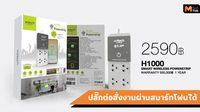 anitech เปิดตัวปลั๊ก H1000 ที่แรกในไทย ปล๊กต่อที่สามารถสั่งการผ่านสมาร์ทโฟนได้