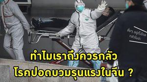 เผยสาเหตุ ทำไม? ต้องกลัวโคโรไรนาไวรัส พร้อมแนะวิธีป้องกัน